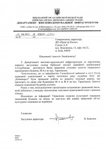 """Очередная """"отписка"""" властей"""
