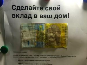 Деньги на благоустройство некоторые соседи категорически сдавать не хотят, но, радует, что хоть настоящую купюру с доски объявлений никто не украл...