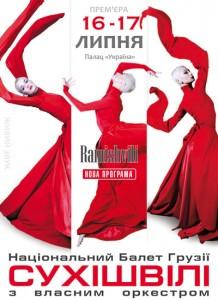 Спешите на премьеру грузинского балета!
