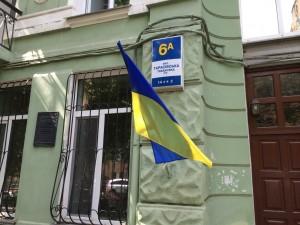 Наш флаг - на нашем доме!