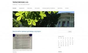 На главной странице нашего сайта - всегда свежие новости!