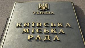 Через Интернет до Киевсовета - рукой подать