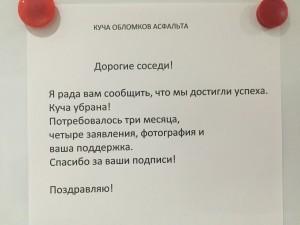 Благодарственное объявление на домашний доске объявлений по случаю нашей победы