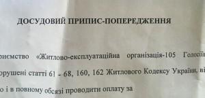 """""""Черная метка"""" на белой бумаге - письмо от ЖЭКа"""