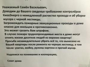 """Совет дома призывает соседей соблюдать чистоту на """"черной"""" лестнице"""