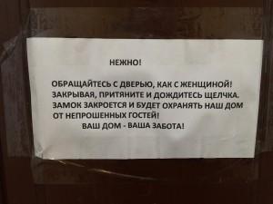 Внимательно читайте инструкции по пользованию входной дверью