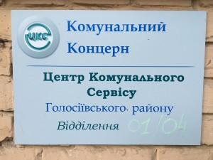 """ЖЭК трансформировался в отделение """"коммунального концерна"""""""