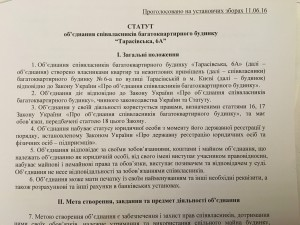Устав - основополагающий документ ОСМД / ОСББ