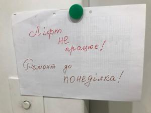 Привычное объявления на дверях сломанного лифта