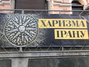 Фрагмент официальной афиши выставки