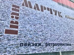 Фрагмент афиши выставки работ Ивана Марчука
