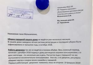 Официальное письмо ЖЭКу от владельцев дома. Первое в этом сезоне