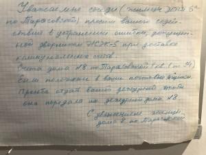 """""""Мольба"""" об обретении платежек"""
