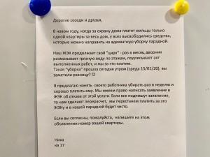 """Призыв соседей по теме """"уборки""""..."""