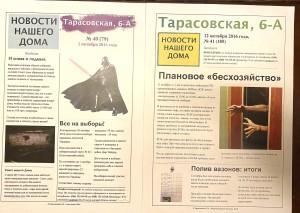 Немного истории: выпуски бюллетеня 2014 и 2016 годов