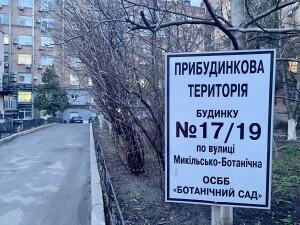 Свою территорию можно официально оформить только создав ОСМД / ОСББ