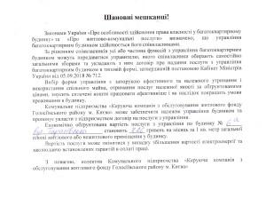 Предложение от ЖЭКа на доске объявлений