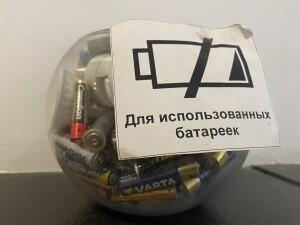 При правильной утилизации - батарейки уже неопасны!